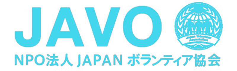 NPO法人JAPANボランティア協会